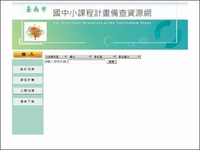 http://course.tn.edu.tw/public.aspx?sch=114630