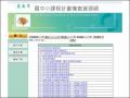 新化國小課程計畫資源網